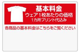 昇華価格01