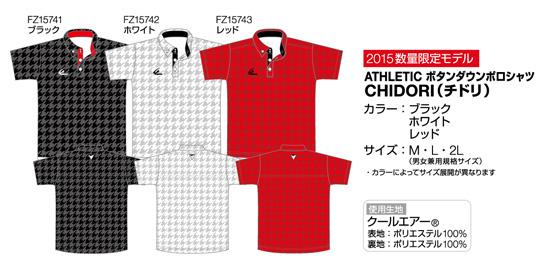 15chidoribdp-01