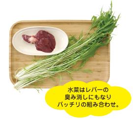 レバー×水菜