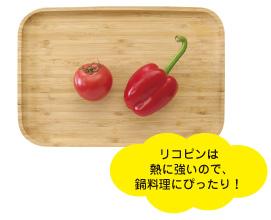 トマト×パプリカ