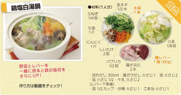 鶏塩白湯鍋