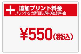 昇華価格02